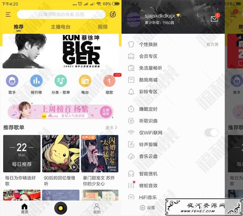 酷我音乐app会员破解版v9.2.8.0 免费下载无损音质歌曲