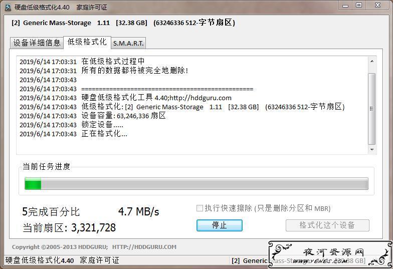 【U盘硬盘复活器】HDD LLF 硬盘低格工具4.40单文件汉化注册版+注册码