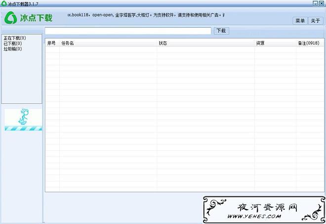 冰点文库工具 – 百度豆丁文库文档下载器