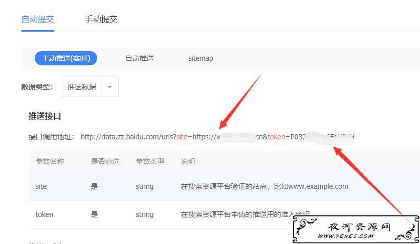 """宝塔安装""""URL百度提交4.0""""插件及使用教程自动提交网站链接"""