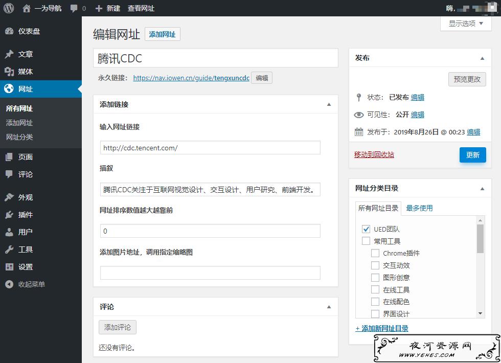 WordPress 版 WebStack 导航主题 https://nav.iowen.cn