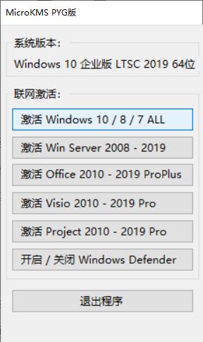 Windows系统激活工具MicroKMS神龙版经典的Winodows激活工具