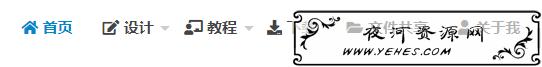网站上使用Font Awesom图标教程