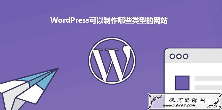 WordPress可以搭建哪些类型的网站