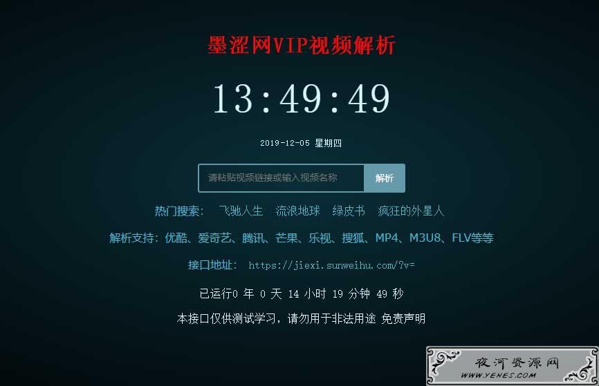 全网VIP视频/电影智能解析系统X4.0源码搭建教程