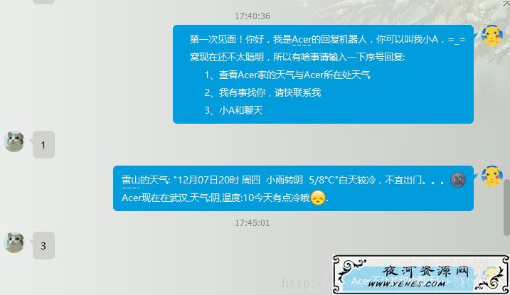 QQ群机器人管理网站源码+授权域名站