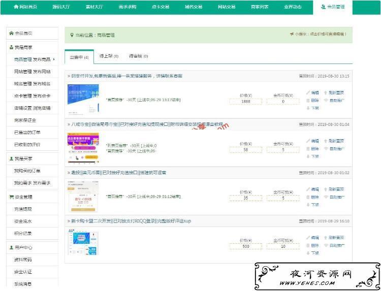 仿163源码网整站打包-NZ源码交易平台虚拟交易系统