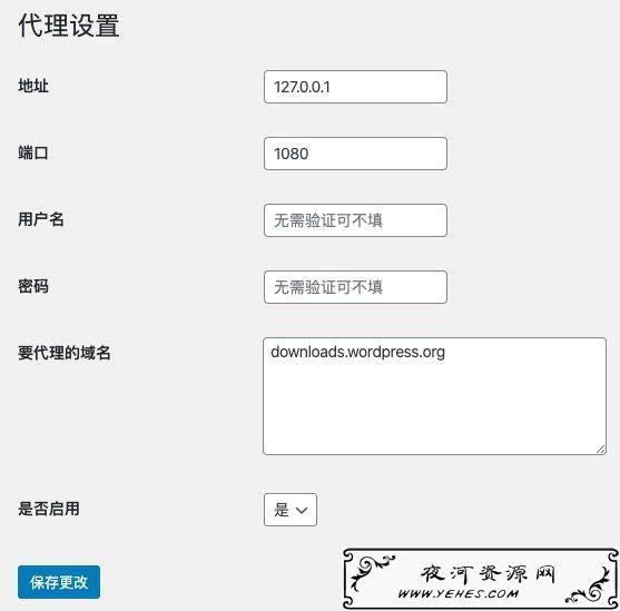 wp-proxy:WordPress 代理插件