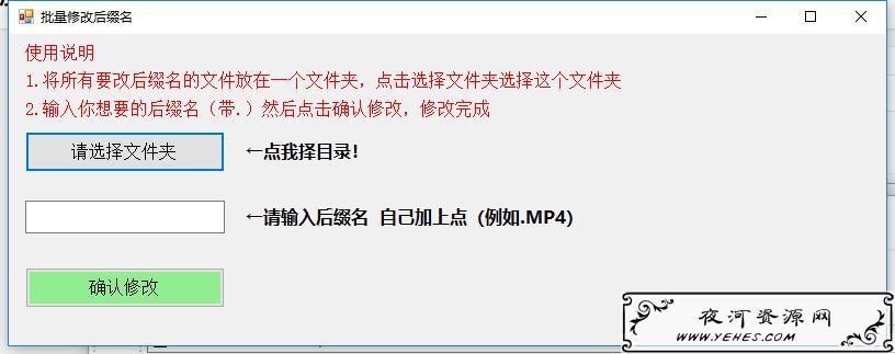 电脑版一键批量修改文件名后缀的工具