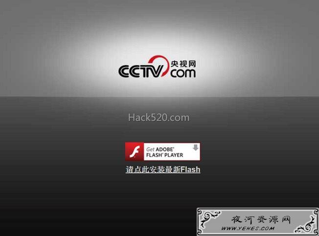 Flash Player 29去广告+去弹窗+永不升级 – 最后的经典版!