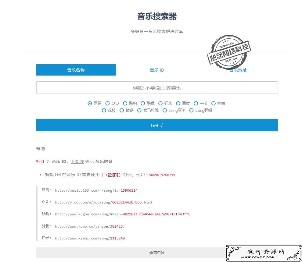 多站合一音乐搜索器(麦葱)V1.7.1PHP网站源码最新修复版