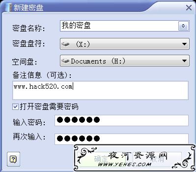 极品私人密盘破解版下载 – 经典的私人文件加密小工具!
