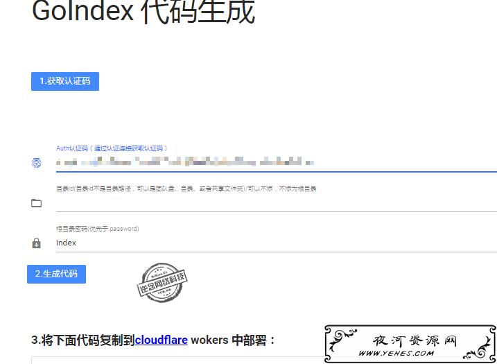 GoIndex搭建Google Drive目录索引私人云网盘教程