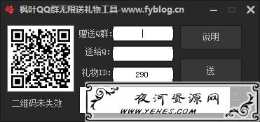 QQ群无限送礼物给群员工具