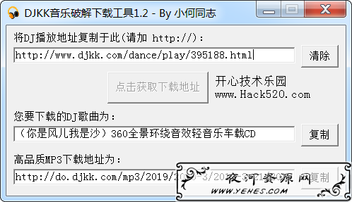DJKK 破解下载高品质mp3工具升级版,亲测可用!