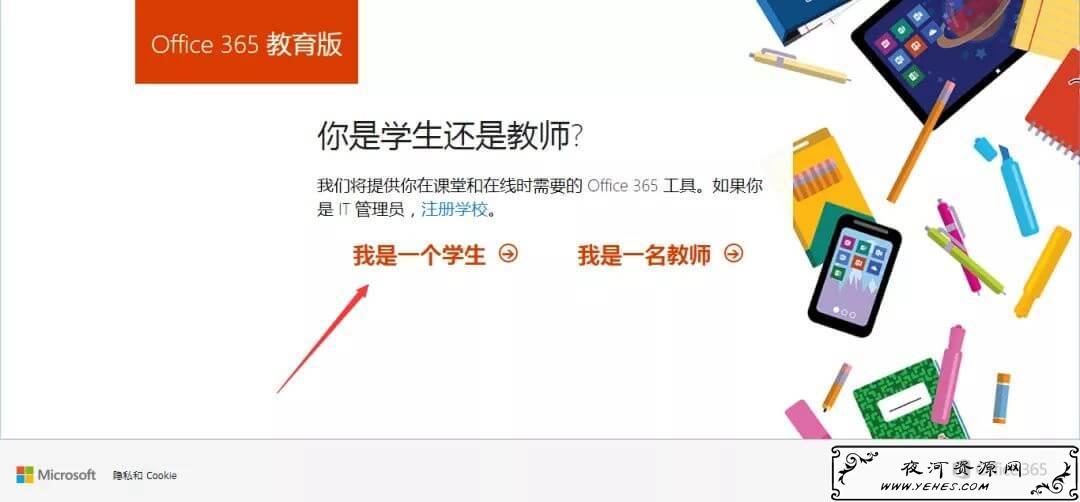 微软网盘 免费OneDrive5TB云存储 注册教程 Office365学生版