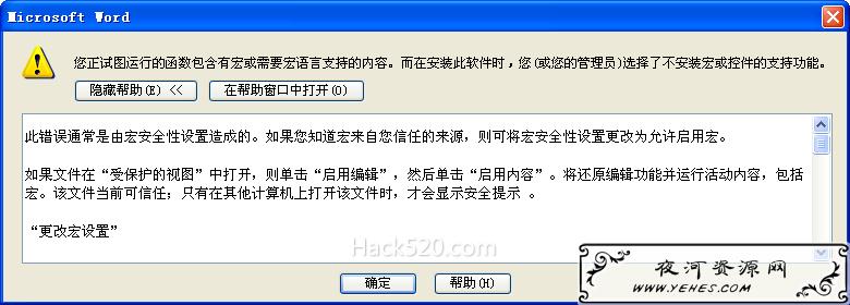 正试图标运行的函数包含有宏或需要宏语言支持的内容。