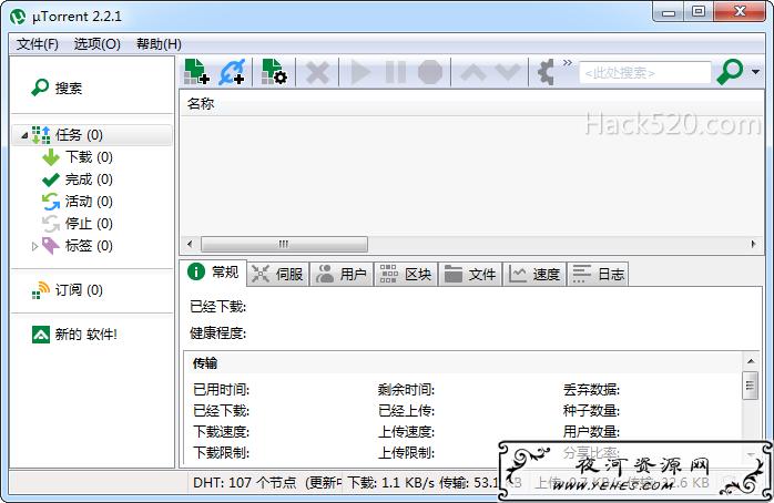 最新 uTorrent 绿色精简版,纯净无广告,超好用!