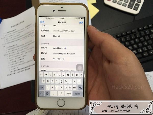 iPhone 邮箱设置