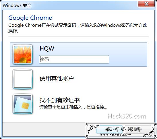 Chrome 明文显示密码