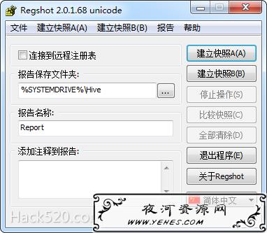 注册表监视对比 Regshot 详细使用方法+简体中文绿色版下载