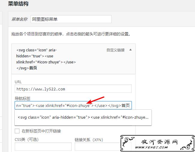 Wordpress导航菜单栏加入阿里ico图标