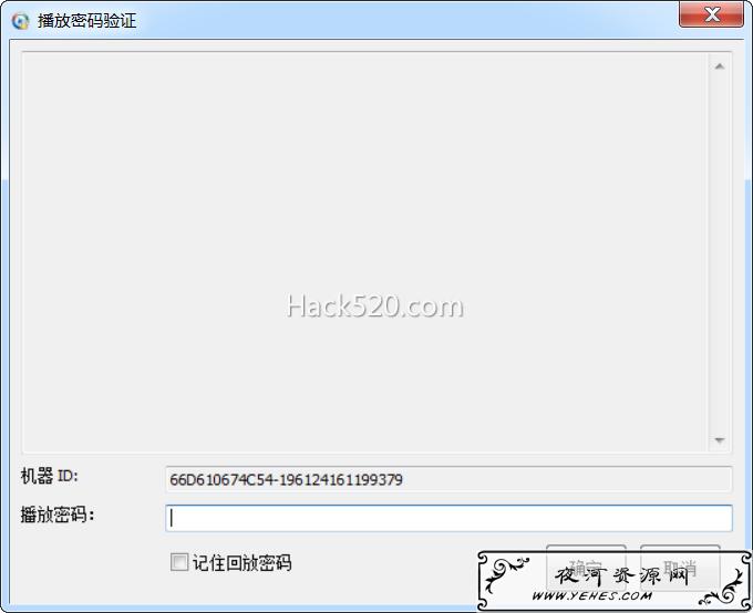 超强视频加密保护工具 – 防盗版只允许在授权电脑上输入密码播放