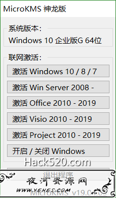 激活所有Windows/Office/Visio/Project – MicroKMS 去广告版