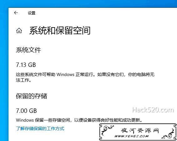 Windows 10 保留的存储