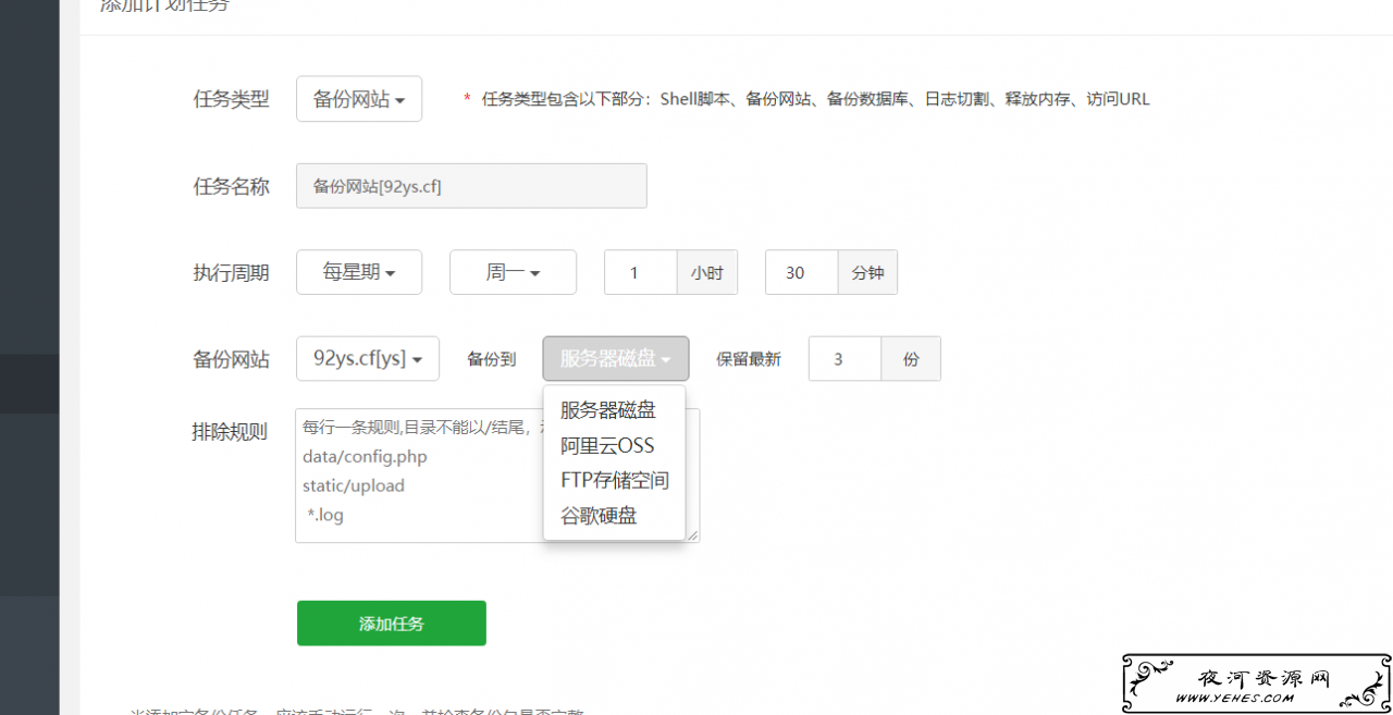 宝塔使用谷歌硬盘免费备份数据库和网站文件