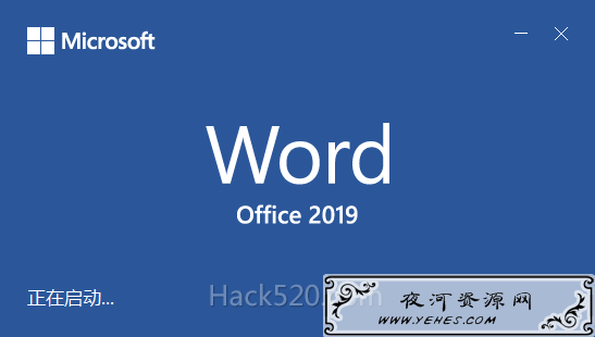 Office 2019 原版ISO下载及永久激活
