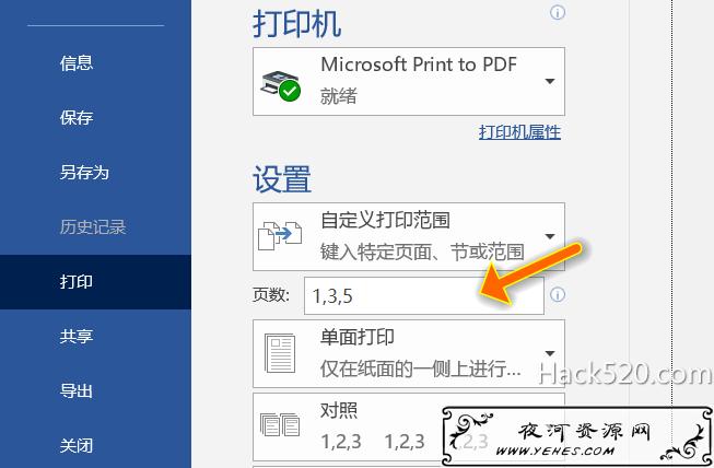 太方便了!文档图片网页直接转成 PDF – Microsoft Print To PDF
