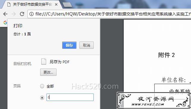 这绝对是 PDF 保存其中一页为 PDF 文件最好最简便的方法