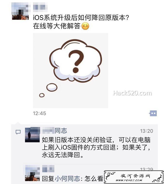 查询某 iOS 版本是否已关闭验证+下载 iOS 固件 ipsw 最好的网站