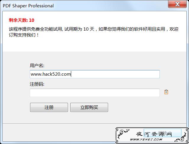 PDF Shaper 破解