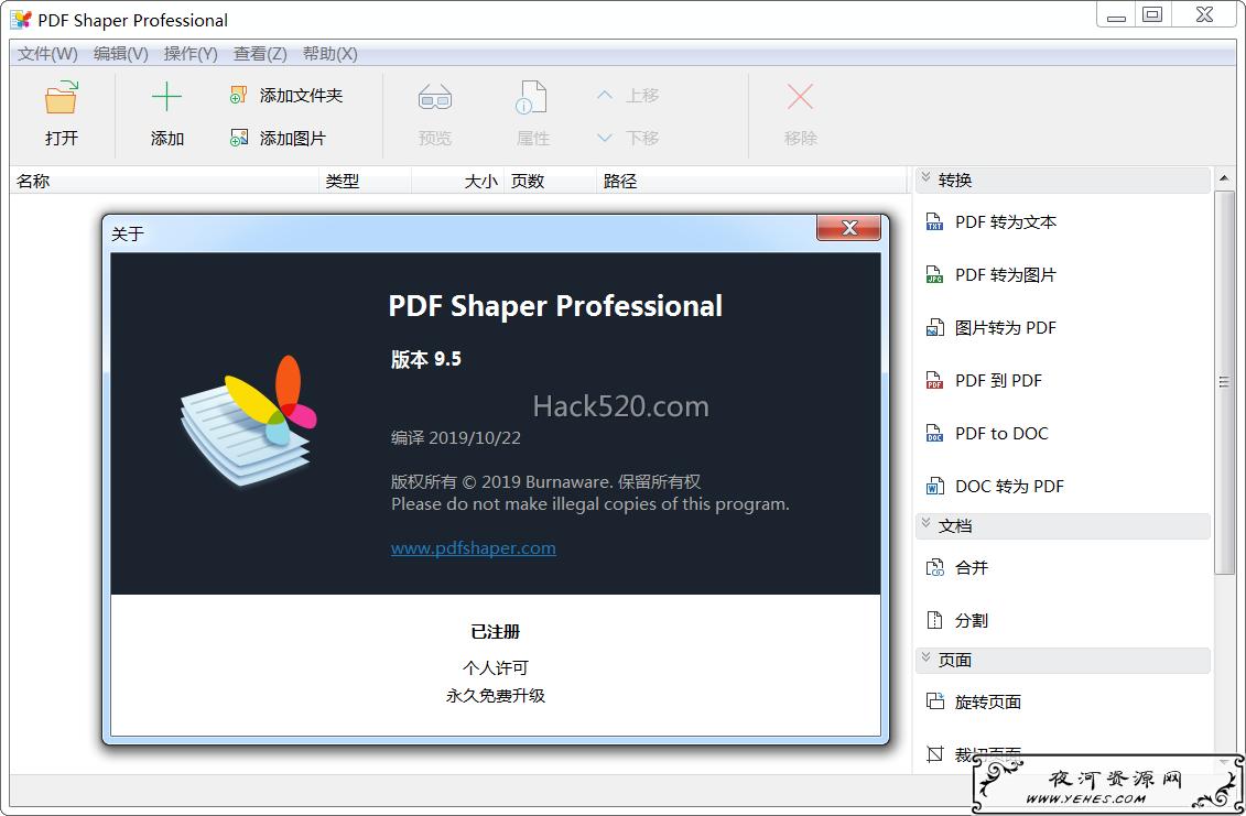 PDF Shaper Pro 破解版下载 – 专业版+破解补丁