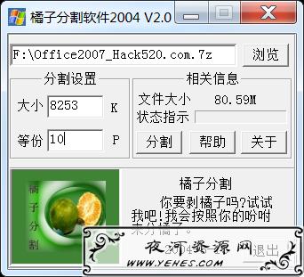 橘子文件分割软件