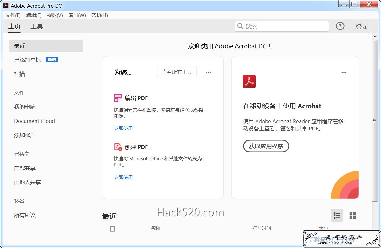 最新 Adobe Acrobat Pro DC 破解版下载 – PDF 编辑最好的工具!