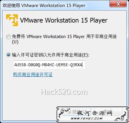 VMware Player 15.x 可用许可证密钥+官方原版下载