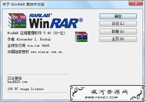 WinRAR 正版注册码