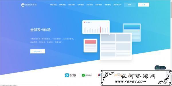 2019最新企业发卡网源码+文字跟视频教程
