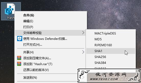 Windows 10 右健添加原生文件 Hash 校验功能(MD5、SHA1等)