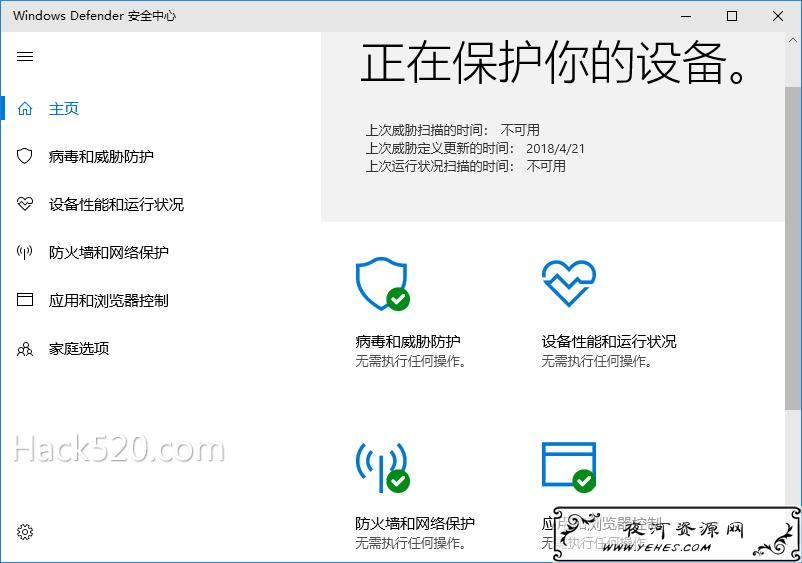 Windows Defender 与其它杀毒软件冲突并被禁用的解决方法