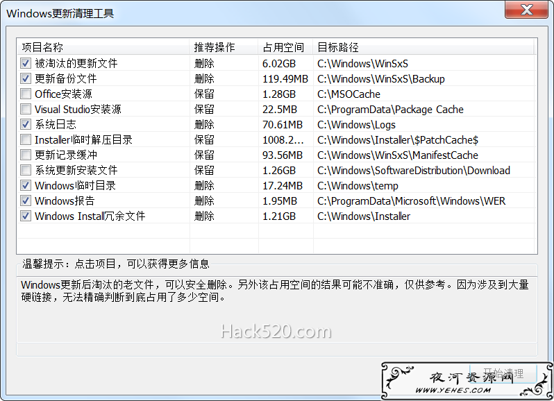 正确清理C盘文件 – 详解 Windows 更新清理工具,哪些可删除?