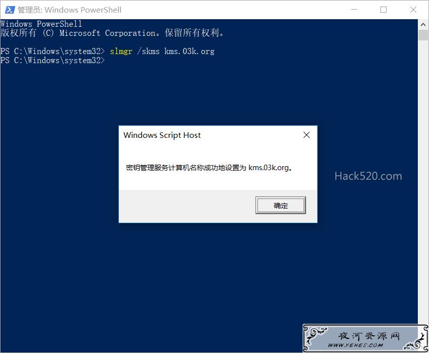 激活 Windows Server 2016
