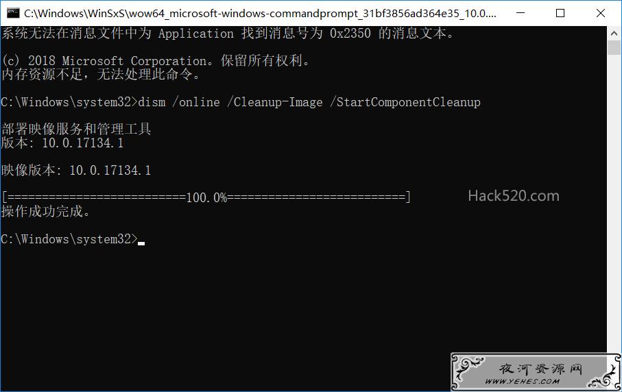 释放空间!DISM命令手工清理系统更新后的残留文件