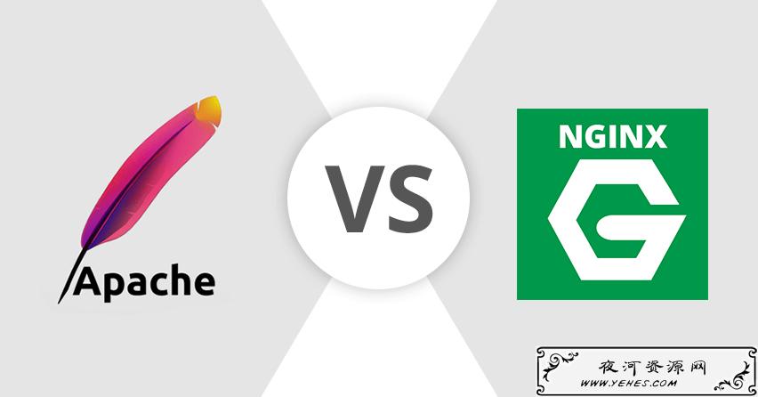 做网站该使用Nginx还是Apache?