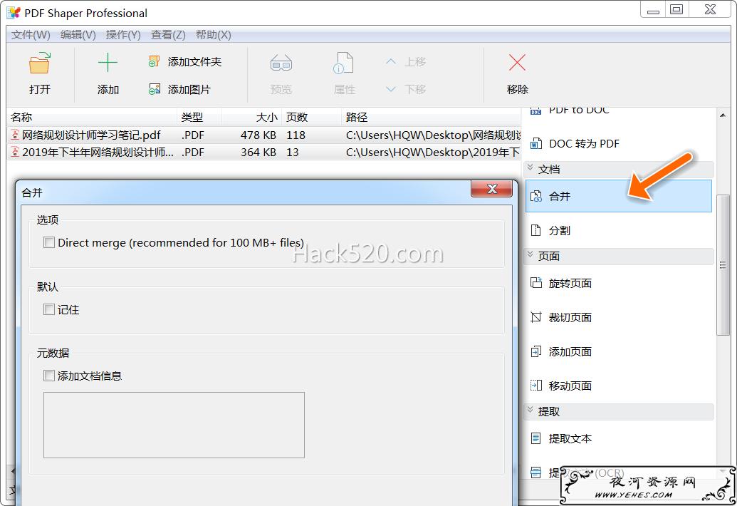 PDF 拆分合并