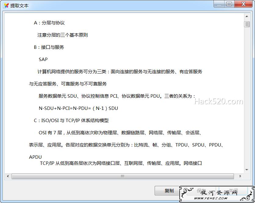 PDF 文字提取