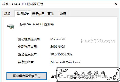 替换 AHCI 驱动 – Win10 系统自带 AHCI 驱动可能会导致卡顿死机蓝屏